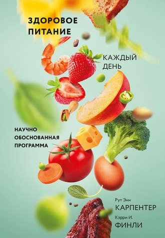 Рут Энн Карпентер, Кэрри Финли, Здоровое питание каждый день