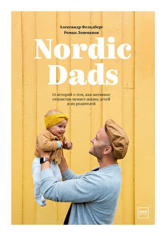 Александр Фельдберг, Роман Лошманов, Nordic Dads
