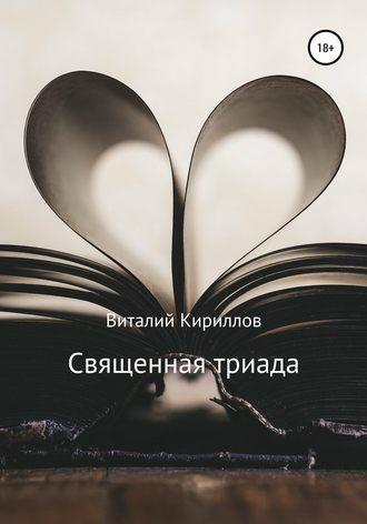 Виталий Кириллов, Священная триада. Сборник