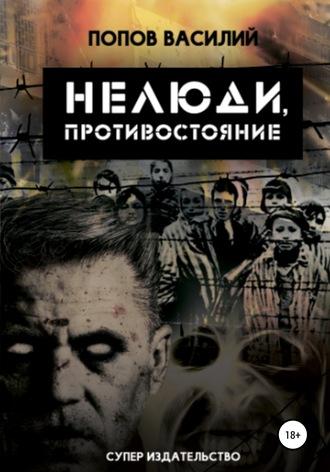 Василий Попов, Нелюди, противостояние