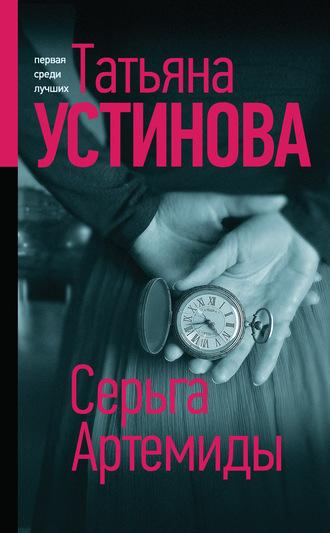 Татьяна Устинова, Серьга Артемиды