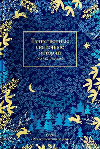 Сборник, Татьяна Стрыгина, Таинственные святочные истории русских писателей