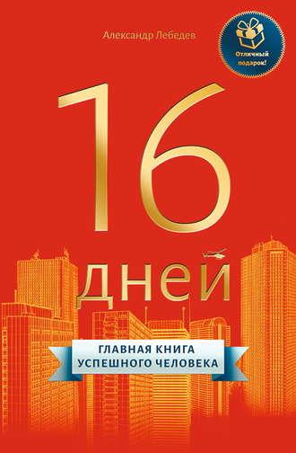 Александр Лебедев, 16 дней. Главная книга успешного человека