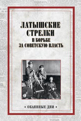 Коллектив авторов, Латышские стрелки в борьбе за советскую власть