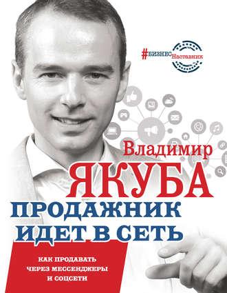 Владимир Якуба, Продажник идет в сеть. Как продавать через мессенджеры и соцсети