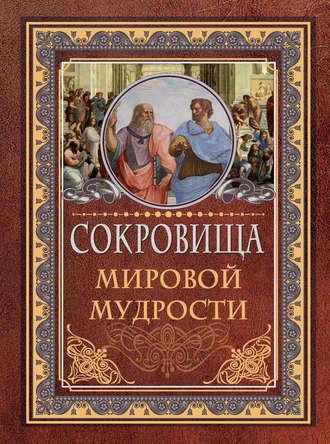 Д. Хвостова, Сокровища мировой мудрости
