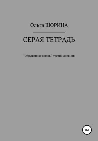Ольга Шорина, Серая тетрадь
