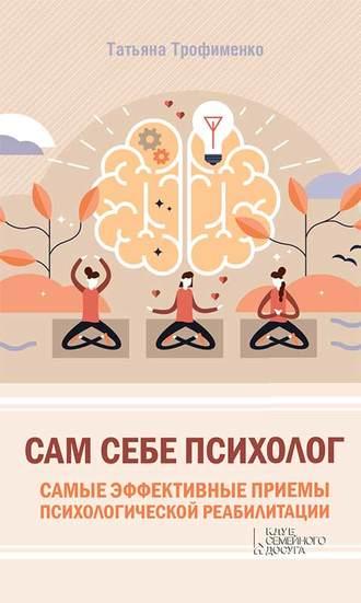 Татьяна Трофименко, Сам себе психолог. Самые эффективные приемы психологической реабилитации