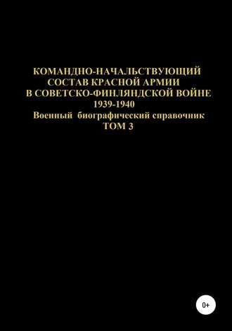 Денис Соловьев, Командно-начальствующий состав Красной Армии в Советско-Финляндской войне 1939-1940. Том 3
