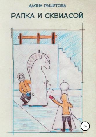 Даяна Рашитова, Рапка и Сквиасой