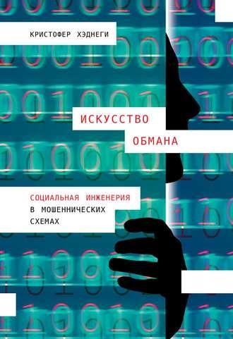 Кристофер Хэднеги, Искусство обмана