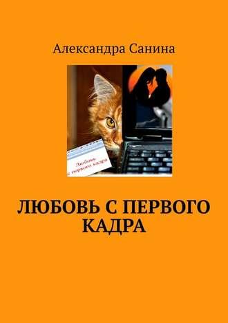 Александра Санина, Любовь спервого кадра