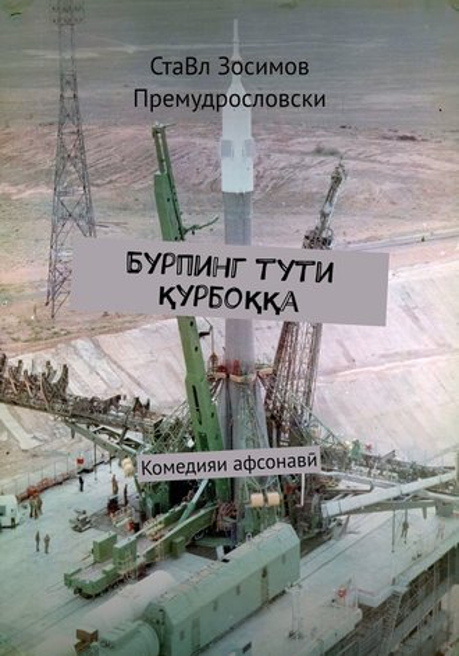 СтаВл Зосимов Премудрословски, Бурпинг тути қурбоққа. Комедияи афсонавӣ