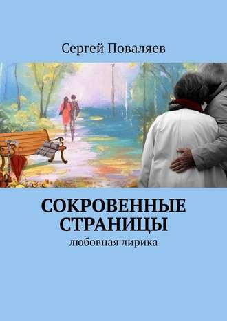 Сергей Поваляев, СОКРОВЕННЫЕ СТРАНИЦЫ. Любовная лирика