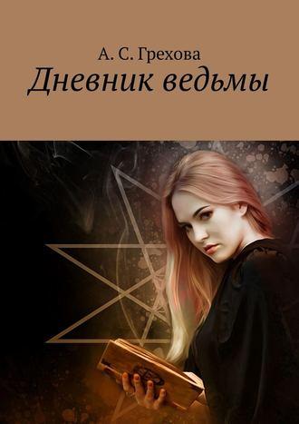 А. Грехова, Дневник ведьмы