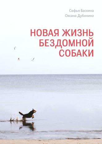 Софья Баскина, Оксана Дубинина, Новая жизнь бездомной собаки