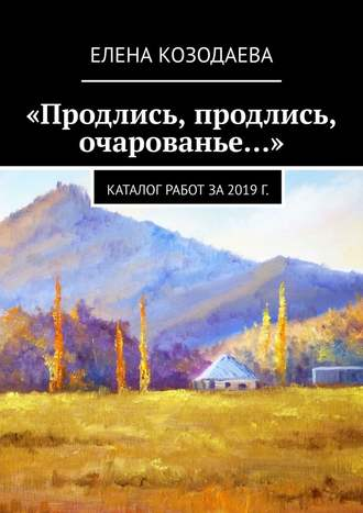 Елена Козодаева, «Продлись, продлись, очарованье…»