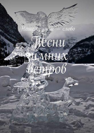Сергей Ходосевич, Песни зимних ветров