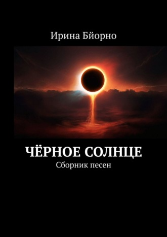 Ирина Бйорно, Чёрное солнце. Сборник песен