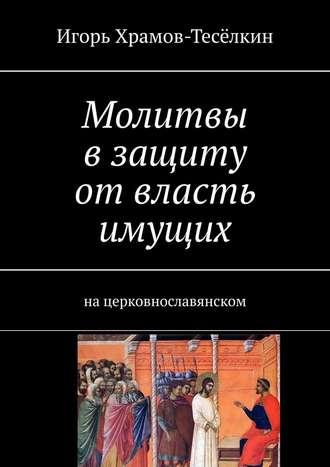 Игорь Храмов-Тесёлкин, Молитвы взащиту отвласть имущих. нацерковнославянском