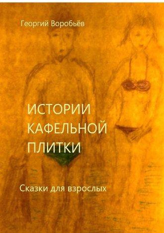 Георгий Воробьев, Истории кафельной плитки. Сказки для взрослых