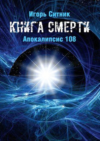 Игорь Ситник, Книга Смерти. Апокалипсис 108