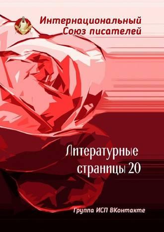 Валентина Спирина, Литературные страницы–20. Группа ИСП ВКонтакте