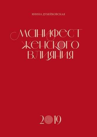 Янина Дубейковская, Манифест женского влияния