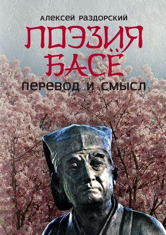 Алексей Раздорский, Поэзия Басё. Перевод исмысл