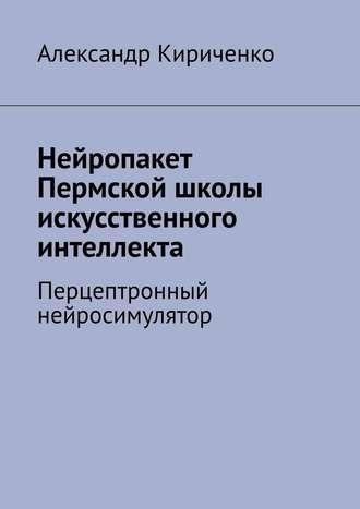 Александр Кириченко, Нейропакет Пермской школы искусственного интеллекта. Перцептронный нейросимулятор