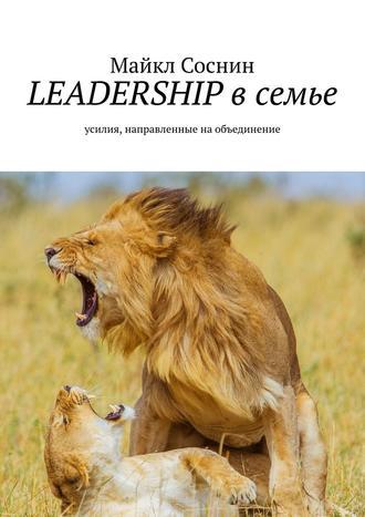 Майкл Соснин, LEADERSHIP всемье. Усилия, направленные на объединение