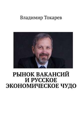 Владимир Токарев, Рынок вакансий ирусское экономическоечудо