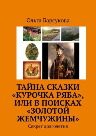 Ольга Барсукова, Тайна сказки «Курочка Ряба», или Впоисках «Золотой жемчужины»