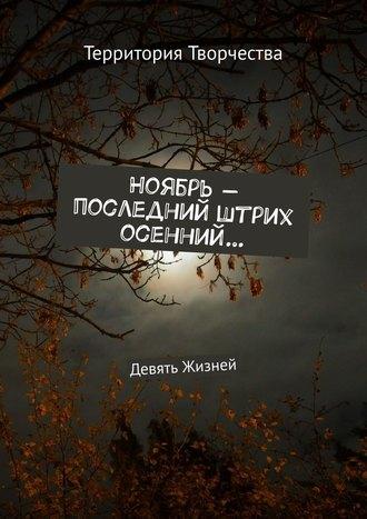 Валентина Спирина, Ноябрь– последний штрих осенний… Девять Жизней