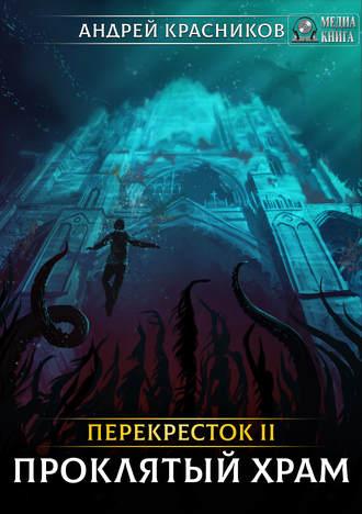 Андрей Красников, Проклятый храм