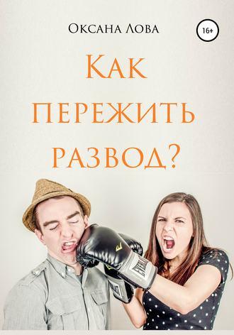 Оксана Лова, Как пережить развод?