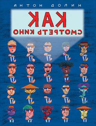Антон Долин, Как смотреть кино