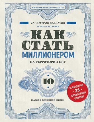 Саидмурод Давлатов, Как стать миллионером на территории СНГ. 10 шагов к успешной жизни