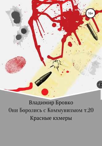Владимир Бровко, Они боролись с коммунизмом. Т. 20