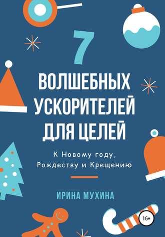Ирина Мухина, 7 волшебных ускорителей для целей
