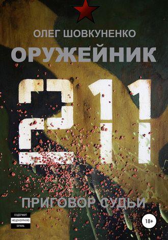 Олег Шовкуненко, Оружейник. Книга четвертая. Приговор судьи