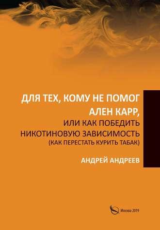Андрей Андреев, Для тех, кому не помог Ален Карр, или Как победить никотиновую зависимость (как перестать курить табак)
