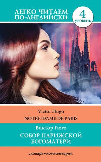 Виктор Мари Гюго, Собор Парижской богоматери / Notre-Dame de Paris