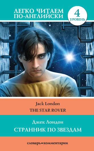 Джек Лондон, Странник по звездам / The Star-Rover