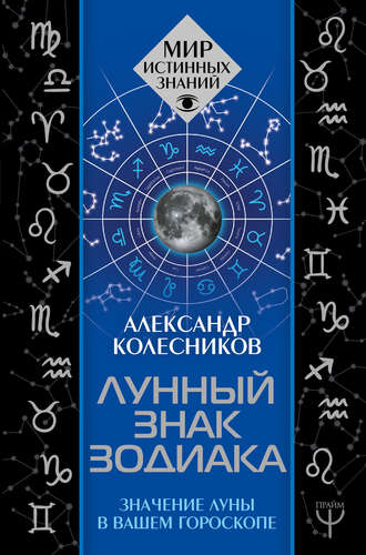 Александр Колесников, Лунный знак зодиака. Значение Луны в вашем гороскопе