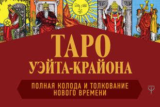 Тамара Шмидт, Таро Уэйта-Крайона. Полная колода и толкования Нового времени