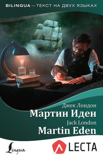 Джек Лондон, Мартин Иден / Martin Eden (+ аудиоприложение LECTA)