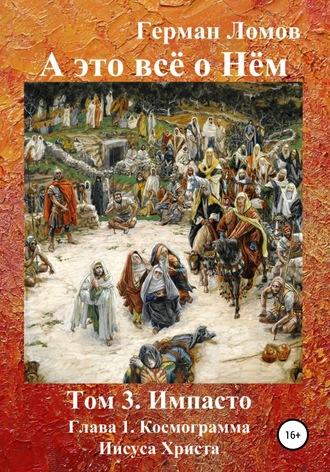 Герман Ломов, А это всё о Нём. Том 3. Импасто. Глава 1. Космограмма Иисуса Христа