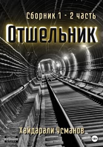 Хайдарали Усманов, Отшельник (1 – 2)