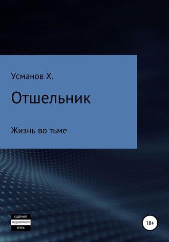 Хайдарали Усманов, Отшельник. Жизнь во тьме